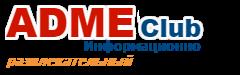 AdmeClub - информационный блог