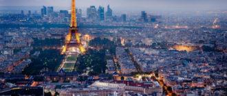 Paris (Париж)